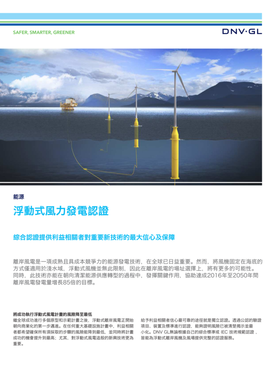 Floating wind turbine certification_CN traditional