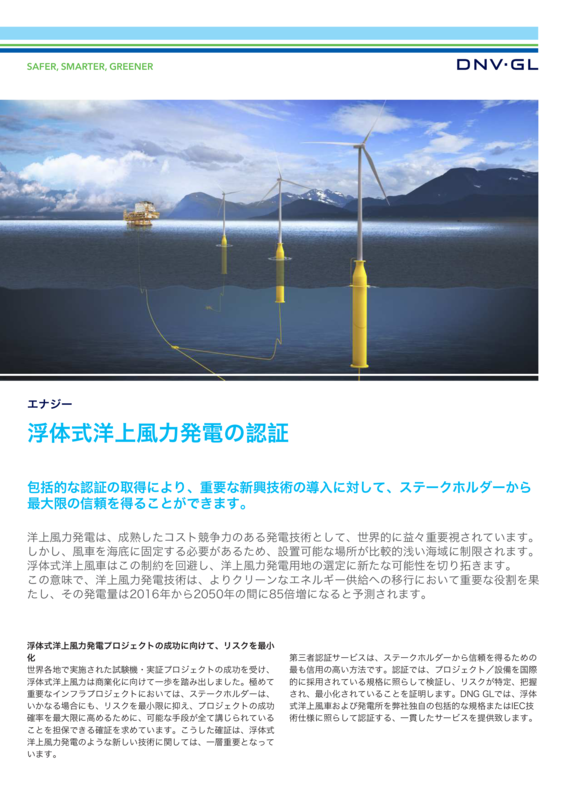 Floating wind turbine certification_Japan